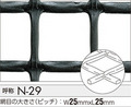 タキロン トリカルネットN-29