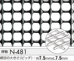 タキロン トリカルネットN-481