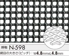 タキロン トリカルネットN-598