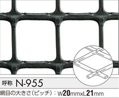 タキロン トリカルネットN-955