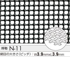タキロン トリカルネットN-11