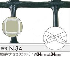 タキロン トリカルネットN-34